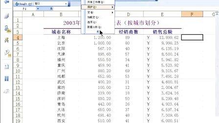 Excel 10大应用的密技  《Excel实战技巧》