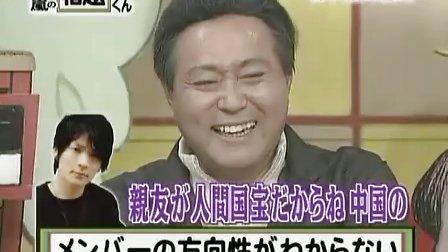 嵐の宿題くん_2007.02.05_018 井ノ原快彦  清木場俊介