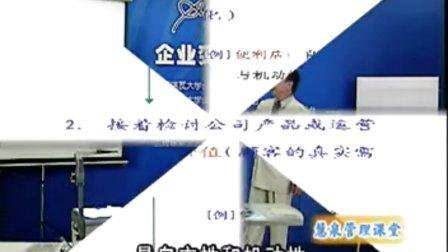 余世维-企业变革与文化03