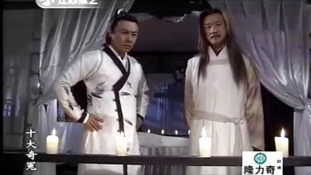 十大奇冤 2008古装悬疑断案剧 第16集 国语中字