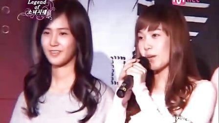 Legend of 少女时代