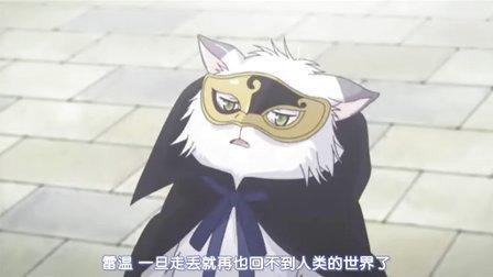 【醉】伯爵与妖精第10话