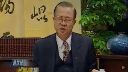《超世纪大易管理》中国式管理专家 02