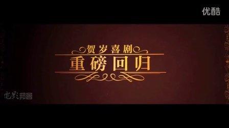 私人订制 Personal Tailor 电影先行版预告片 2013