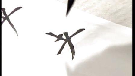 田蕴章书法讲座100集
