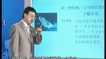 中层危机05   职业认证 中国国际职业教育培训管理中心