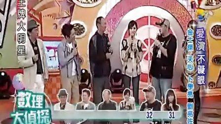 王牌大明星091103爱演不碍眼