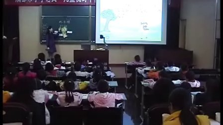 小学二年级语文优质示范课《比本领》熊秀红
