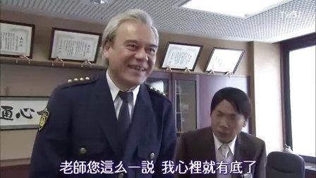 圈套外传警部补·矢部谦三06(完)