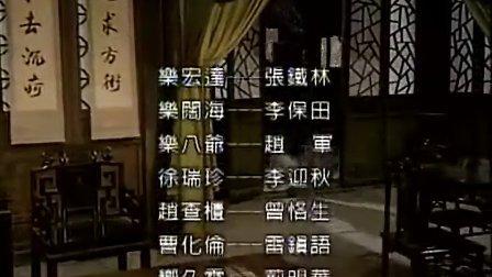 《大清药王》片尾曲:红颜【演唱:叶凡】