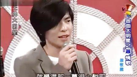 王牌大明星-2009.06.25 萧敬腾