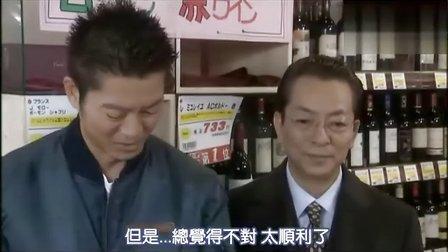 相棒第三季10  繁体中文字幕