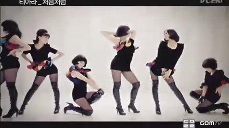 [MV]T-ara.一如当初(GomTV)
