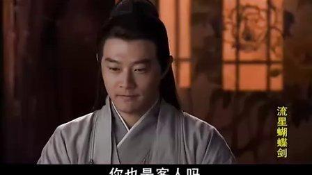 内地合拍剧《新流星蝴蝶剑》22
