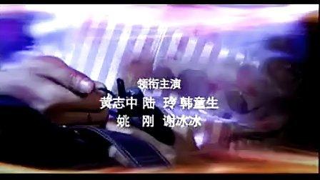 电视剧《天字一号》(黄志忠 陆玲 谢冰冰 姚刚)片头