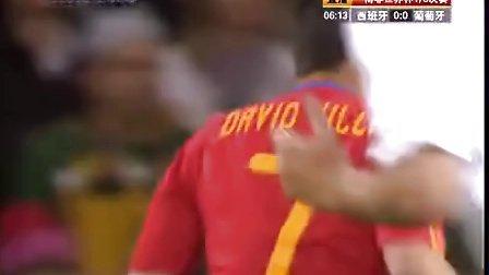 6月30日世界杯1/8决赛 西班牙1:0葡萄牙 全场回顾 6'险情-比利亚突入禁区射门被门将挡出
