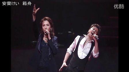 安蘭けい箱舟2010ー 最後のダンス