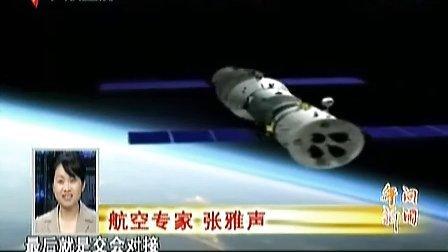 专家解读 中国航天首次空间交会对接广东卫视广东卫视广告