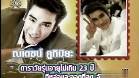 泰国23岁以下5大最帅当红男星Barry Nadech第一 Kao Mark Mario Nak