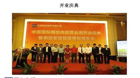 南昌红谷滩区期货公司——中国最大期货公司