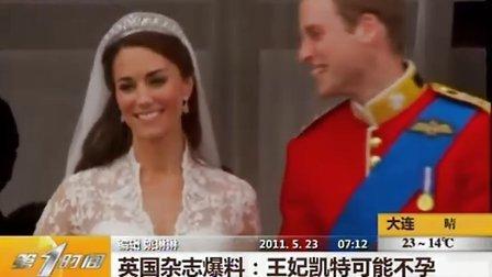 英国杂志爆料:王妃凯特可能不孕 110523 第一时间