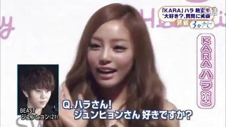 『ワイド!スクランブル』'11.06.30 KARA ハラ熱愛
