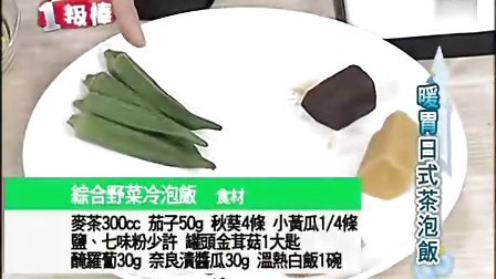 生活一级棒—快速切丁法 泰坦反烤苹果派 拖把巧利用 暖胃日式茶泡饭 汽车轻巧置物箱