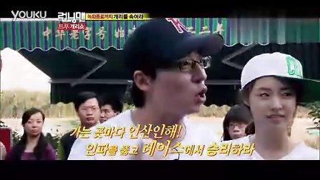 【Kiki】110911 SBS Running Man 北京Race 预告1
