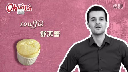 【ohlala法语】法式甜点面包