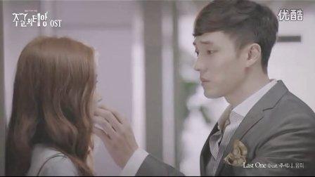 Last One (Feat.柱硕)Youme MV完整版韩语无中字主君的太阳OST8苏志燮 孔孝真