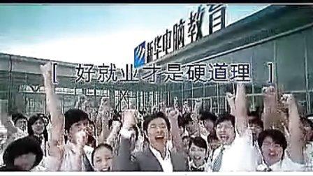 湖南长沙新华电脑学校在哪里|学费是多少|有那些专业|什么时候开学|  新生问答
