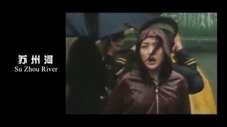 中国十大禁片《苏州河》解禁高清 周迅 贾宏声 娄烨