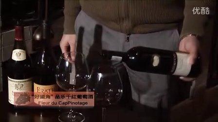 《葡萄酒鉴赏家》第一季第八集:酒窖