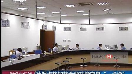 社保卡将加载金融功能变身一卡通 20110830 财经夜行线 宁夏卫视 第一财经