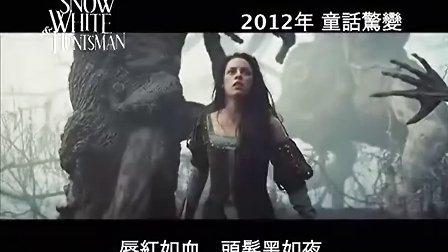 白雪公主之魔幻復仇記 香港版預告A Snow White andThe Huntsman