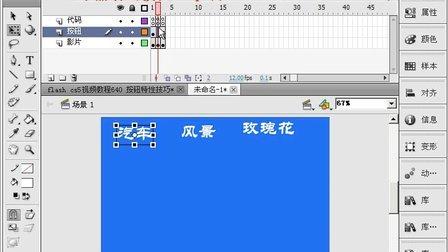 flash cs5视频教程642 按钮特性技巧3