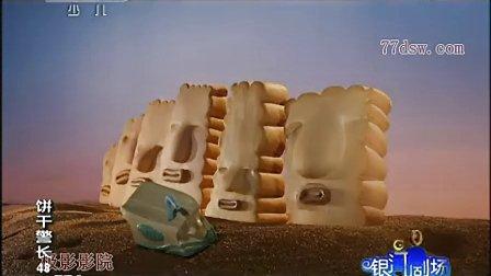饼干警长 47-48