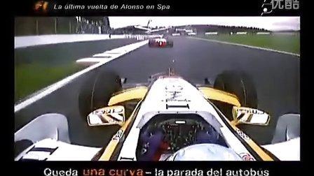 2008年比利时站阿隆索最后一圈连超4车