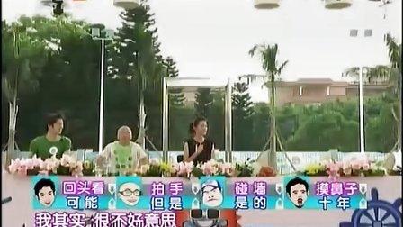 """20110930.[TVS3] 快乐邀请:阿SA开心回忆陈年""""糗事""""(下)(自录 清晰版2)"""