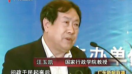 国家发改委肯定佛山微博办公经验广东卫视广东卫视广告