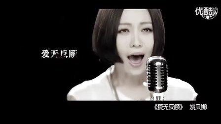 姚贝娜【爱无反顾】