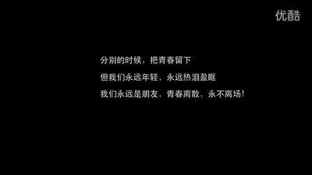 【东财校园生活系列剧】漫品生活秀大结局—《永远是朋友》 青春离散,永不离场,我爱东财,从未离开。
