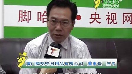 足与健康之《脚的重要性》脚哈哈 www.jhh365.com