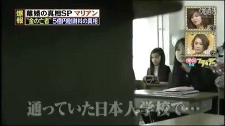 『爆報! THE フライデー』 '12.02.03 離婚の真相大激白SP