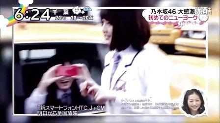 120501 ZIP!「乃木坂46 NY CM撮影」