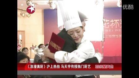 120129娱乐星天地:《浪漫满厨》沪上热拍 马天宇传授独门厨艺
