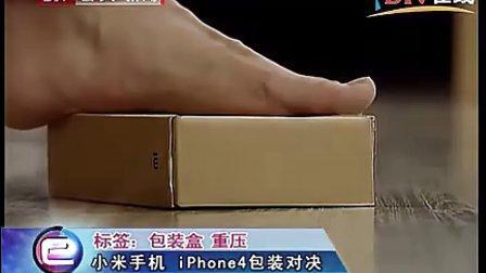 北京电视台对小米手机评测
