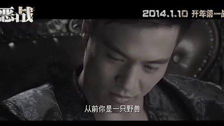 《恶战》曝安志杰片段