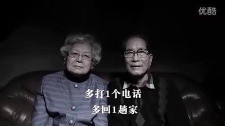 飞越老人院 (Full Circle) 宣传片日日年年