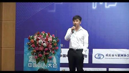 话语科技总经理邓欣在2012重庆站长大会上演讲实录